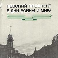 Невский проспект в дни войны и мира. Фотоальбом