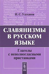 Славянизмы в русском языке. Глаголы с неполногласными приставками