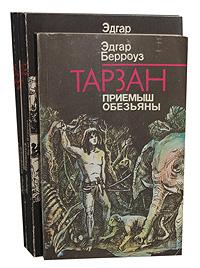 Тарзан (комплект из 6 книг)