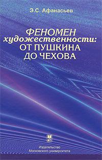 Феномен художественности. От Пушкина до Чехова ( 978-5-211-05762-3 )