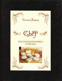 Сыр. Настольная книга гурмана. Светлана Кухарчук