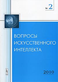 ������� �������������� ����������, �2, 2010
