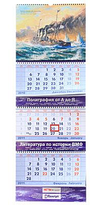 """Календарь ТРИО на 2011 год """"Корабли российского флота"""""""