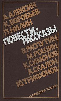 А. Алексин, К. Воробьев, П. Нилин, В. Распутин, М. Рощин, К. Симонов, А. Скалон, Ю. Трифонов. Повести, рассказы