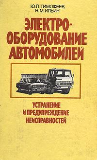 Электрооборудование автомобилей. Устранение и предупреждение неисправностей