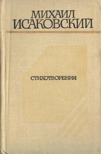 М. Исаковский. Стихотворения