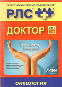 РЛС - ДОКТОР 2010: Онкология. (Вып. 14)
