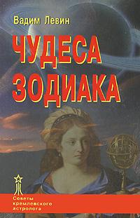 Чудеса Зодиака. Вадим Левин