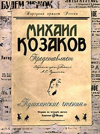Пушкинские чтения (аудиокнига на 4 CD)