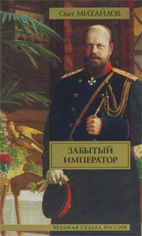 Забытый император. Олег Михайлов