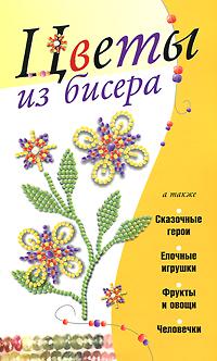 Цветы из бисера ( 978-985-16-8635-9 )