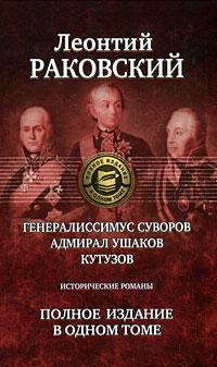Леонтий Раковский. Генералиссимус Суворов. Адмирал Ушаков. Кутузов