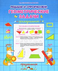 Решаем и оформляем геометрические задачи