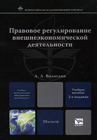 Правовое регулирование внешнеэкономической деятельности. А. А. Вологдин