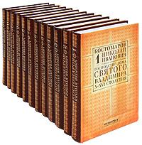 Н. И. Костомаров. Собрание сочинений в 12 томах (комплект). Н. И. Костомаров