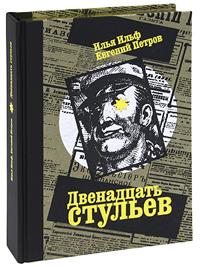Двенадцать стульев (подарочное издание). И. Ильф, Е. Петров