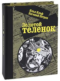 Золотой теленок (подарочное издание). И. Ильф, Е. Петров