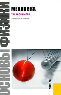 Основы физики. Механика ( 978-5-406-01192-8 )