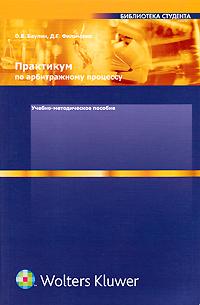 Практикум по арбитражному процессу. О. В. Баулин, Д. Г. Фильченко