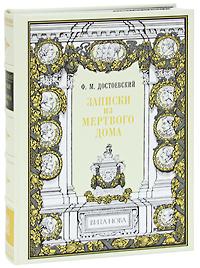 Записки из Мертвого дома (подарочное издание). Ф. М. Достоевский