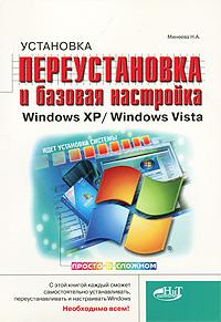Установка, переустановка и базовая настройка Windows XP/ Windows Vista