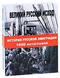 Великий русский исход. Андрей Корляков