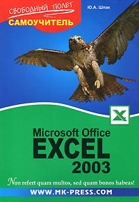 Самоучитель Microsoft Office Excel 2003