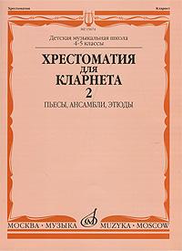 Zakazat.ru: Хрестоматия для кларнета. 4-5 классы. Часть 2. Пьесы, ансамбли, этюды