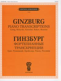 Григорий Гинзбург. Фортепианные транскрипции. Григ, Ружицкий, Крейслер, Раков, Россини