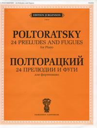 Виктор Полторацкий. 24 прелюдии и фуги для фортепиано