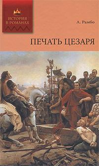 Печать Цезаря. А. Рамбо