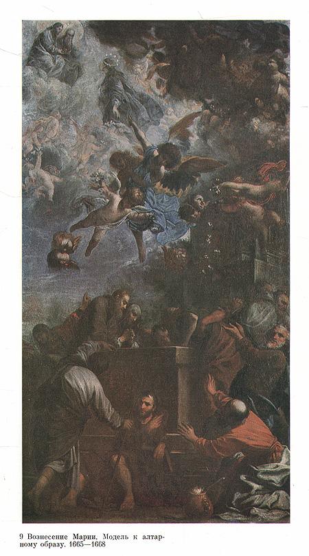Карел Шкрета. Из истории чешской живописи эпохи барокко