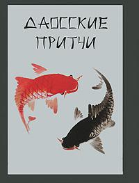 Даосские притчи (миниатюрное издание)