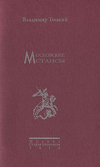 Московские стансы