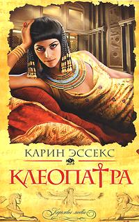 Клеопатра. Карин Эссекс