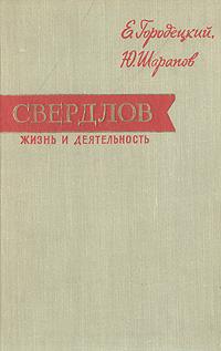 Свердлов. Жизнь и деятельность