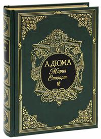 Мария Стюарт (подарочное издание). А. Дюма