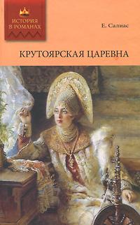 Крутоярская царевна
