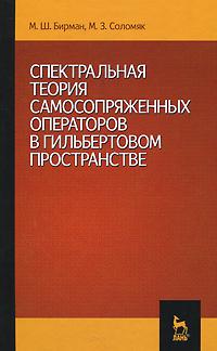 Спектральная теория самосопряженных операторов в гильбертовом пространстве. Учебное пособие - 2 изд