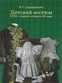 Детский костюм XVIII - первой четверти XX века