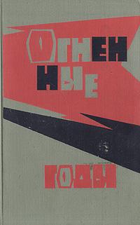 Огненные годы. Молодежь в годы Великой Отечественной войны Советского Союза 1941-1945 гг.
