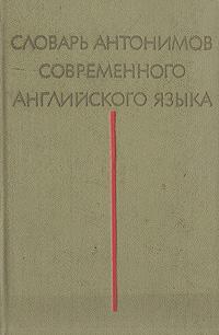 Словарь антонимов современного английского языка