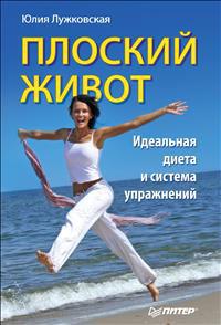 Плоский живот. Идеальная диета и система упражнений. Юлия Лужковская