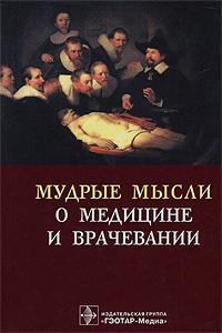 Мудрые мысли о медицине и врачевании
