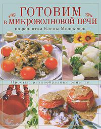 Готовим в микроволновой печи по рецептам Елены Молоховец