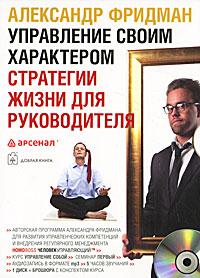 Управление своим характером. Стратегии жизни для руководителя (аудиокурс MP3). Александр Фридман