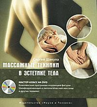 Массажные техники в эстетике тела. Мастер-класс (+ DVD-ROM)