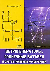 Ветрогенераторы, солнечные батареи и другие полезные конструкции ( 978-5-94074-662-1 )