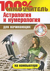 100% самоучитель. Астрология и нумерология на компьютере для начинающих (+ CD-ROM). Н. И. Колесниченко, С. Н. Абражевич