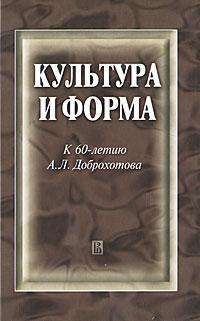 Культура и форма. К 60-летию А. Л. Доброхотова